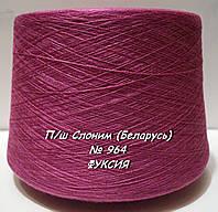 Слонимская пряжа для вязания в бобинах - полушерсть № 964 - ФУКСИЯ - 1,0кг