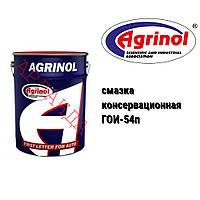 Агринол смазка консервационная ГОИ-54п (16 кг)