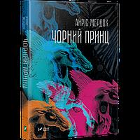 Книга-роман Чорний принц Айріс Мерлок