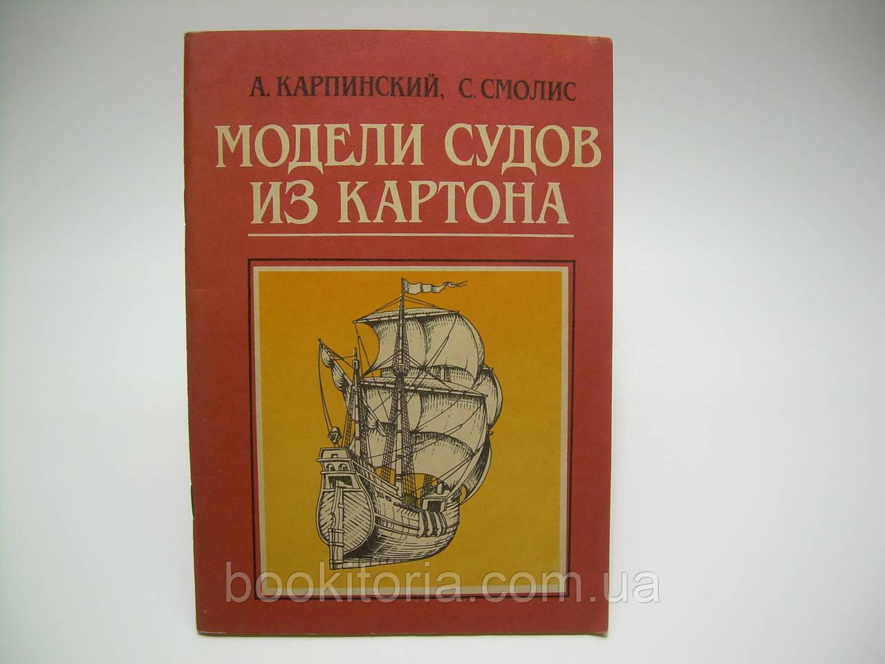 Карпинский А., Смолис С. Модели судов из картона (б/у).