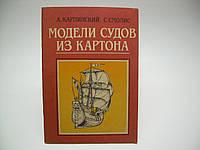 Карпинский А., Смолис С. Модели судов из картона (б/у)., фото 1