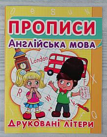Прописи Англійська мова: Друковані літери 91973 БАО Україна