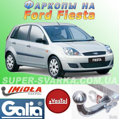 Фаркоп (прицепное) на Ford Fiesta (Форд Фиеста)