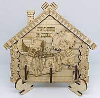 """Ключница деревянная """"Гроші в дім"""""""