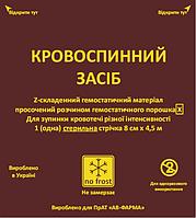 Кровоостанавливающее (гемостатическое) средство   Z-сложенное 8x4.5 см.