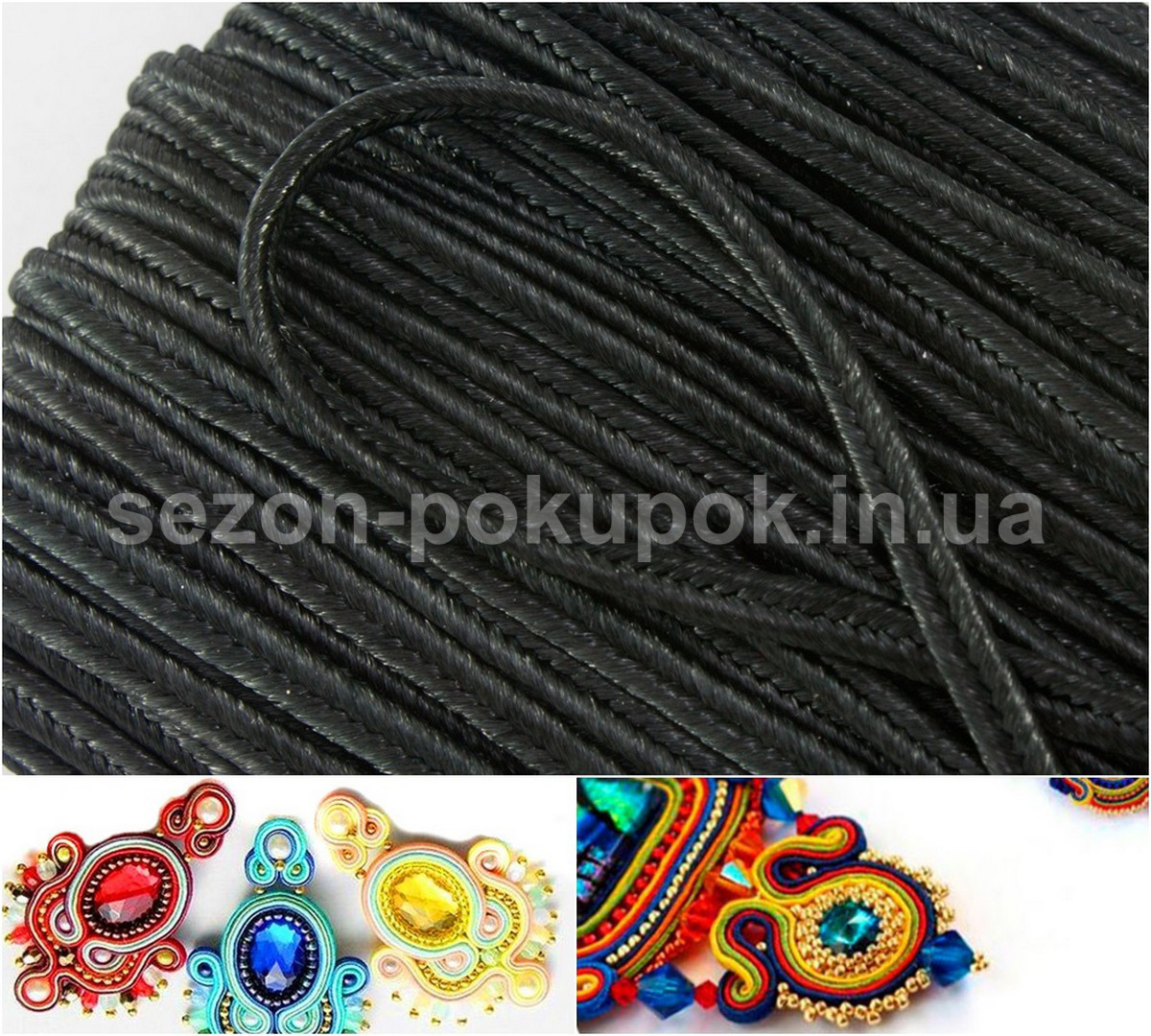 (38-40 метров) Сутажный шнур, сутаж  (ширина 3мм) Цена указана за упаковку Цвет - Черный