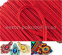 (38-40 метров) Сутажный шнур, сутаж  (ширина 3мм) Цена указана за упаковку Цвет - Красный