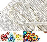 (38-40 метров) Сутажный шнур, сутаж  (ширина 3мм)  Цвет - Айвори (чуть теплее белого)