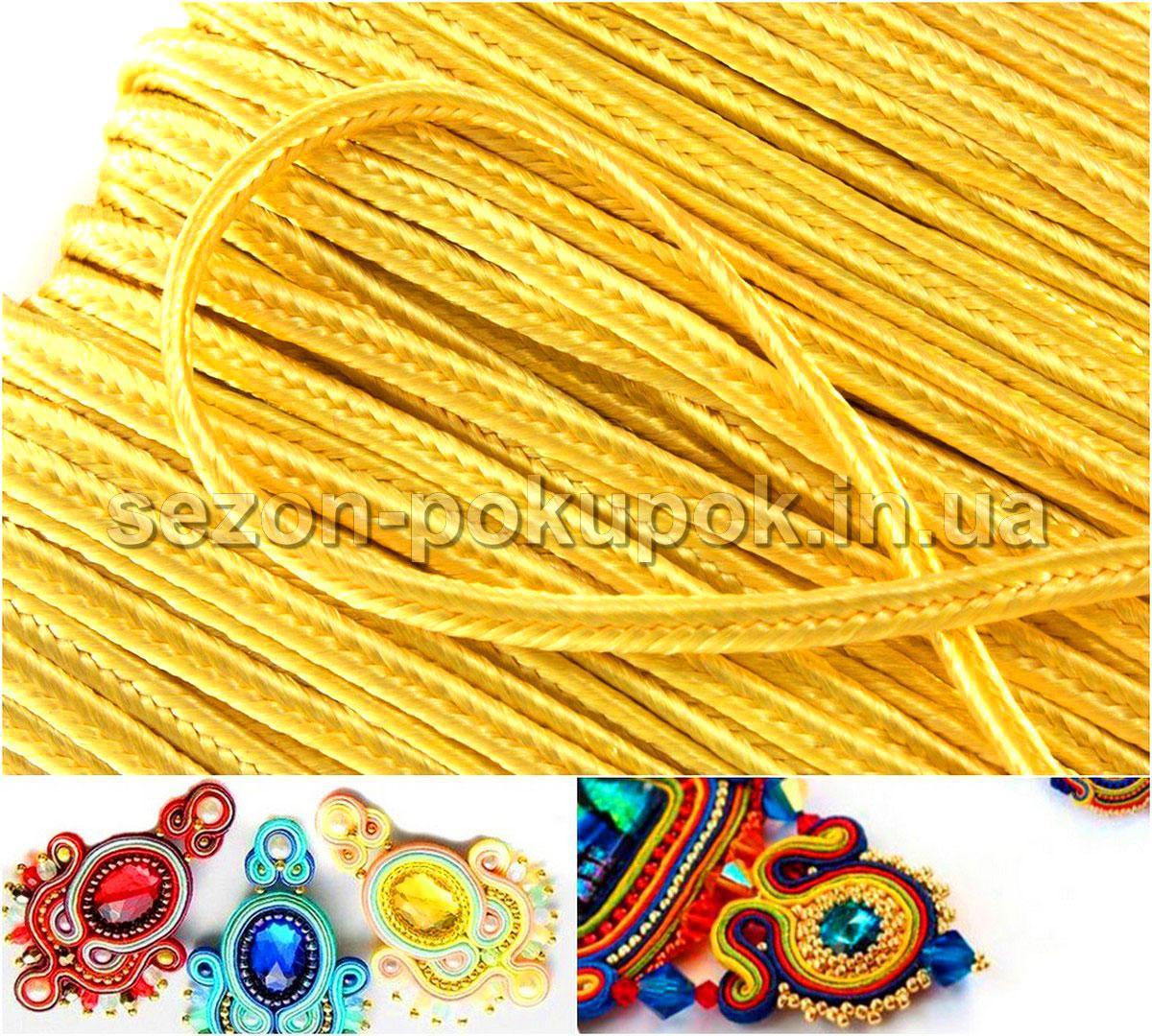 (38-40 метров) Сутажный шнур, сутаж  (ширина 3мм) Цена указана за упаковку Цвет - Желтый