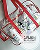 Набор из 3 прозрачных сумок в роддом Mommy Bag сумка - S,M,L - Красные, фото 2