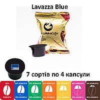 Дегустаційний набір кава в капсулах Lavazza Blue, 7 сортів по 4 шт (28)