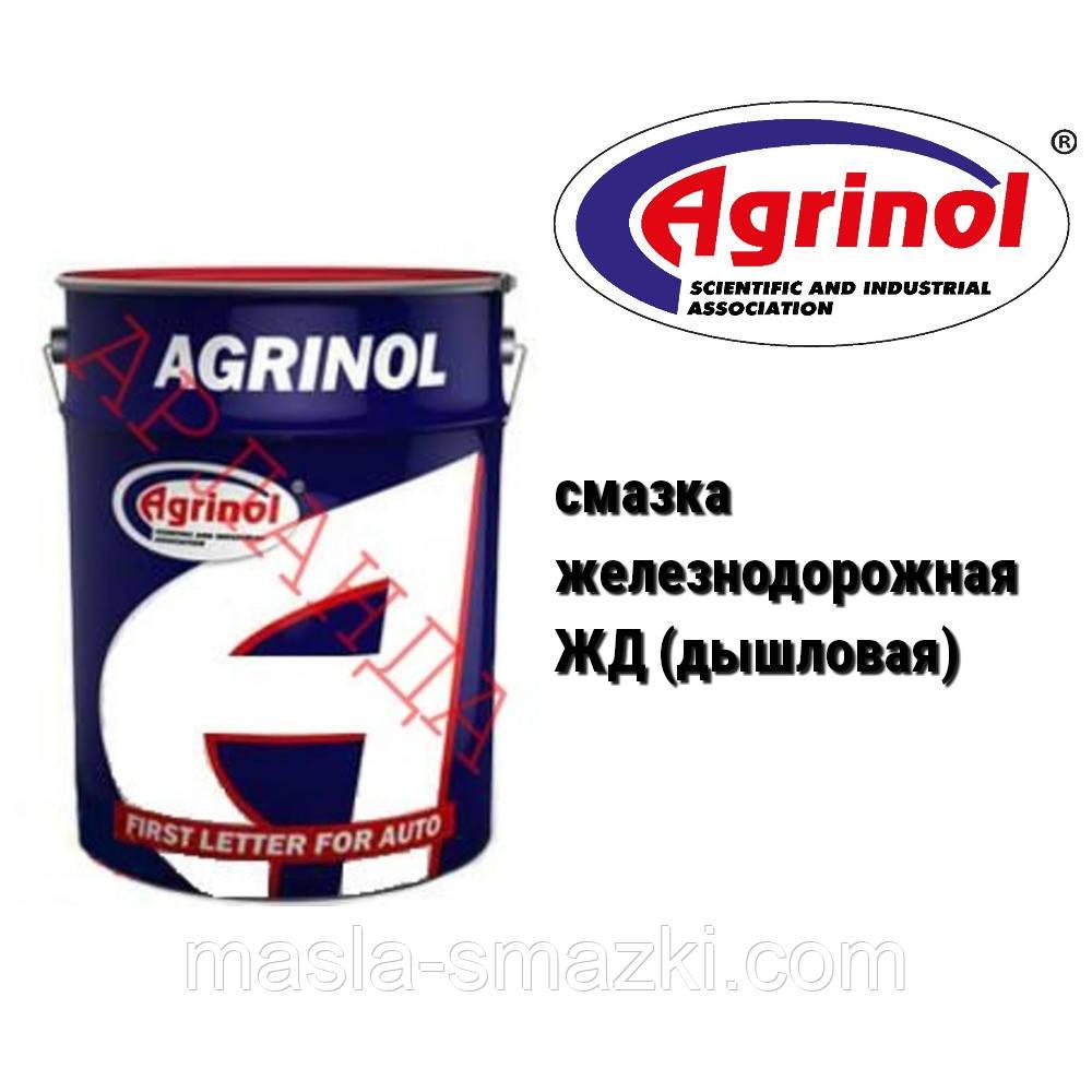 Агринол смазка железнодорожная ЖД (15 кг)