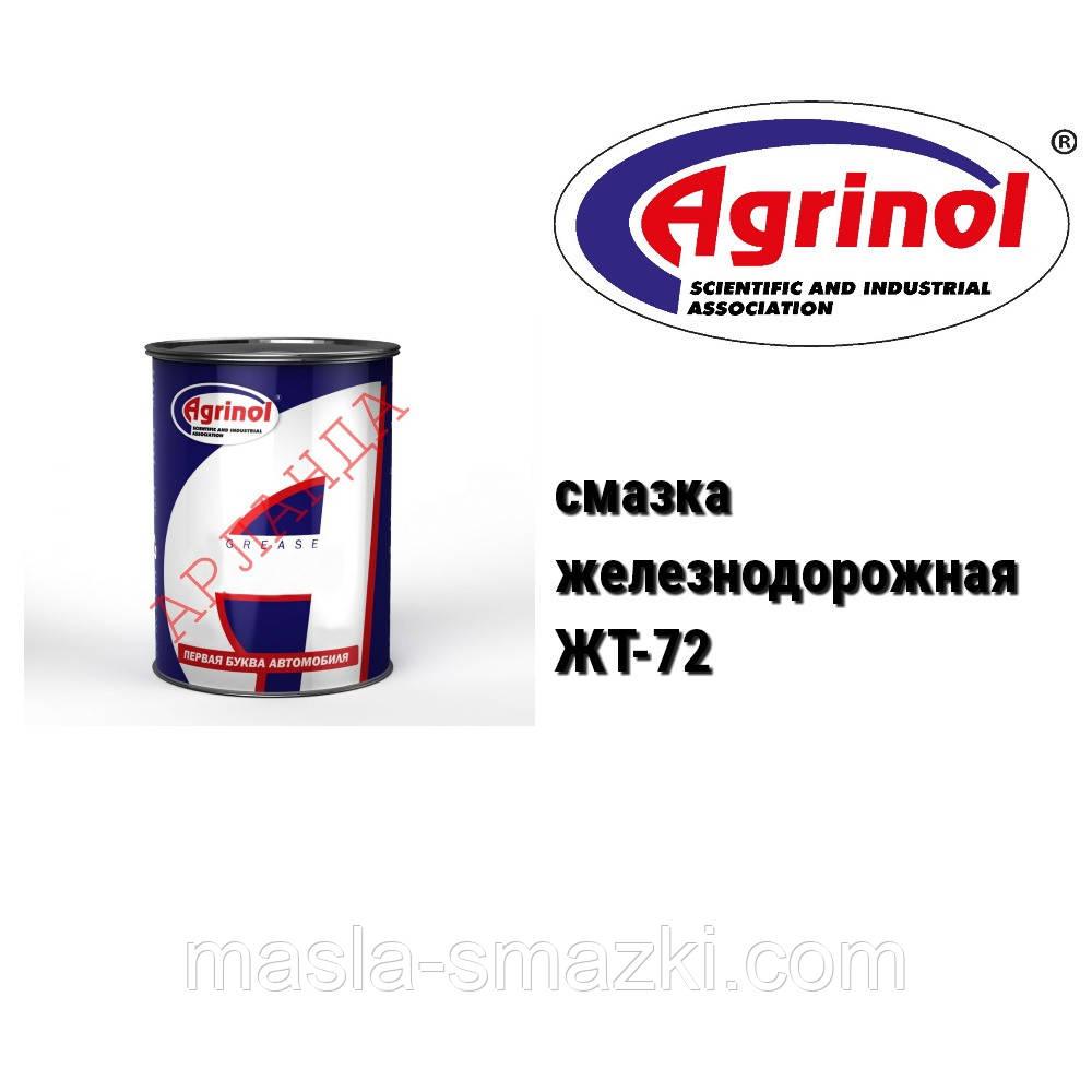 Агринол смазка железнодорожная ЖТ-72 (0,8 кг)