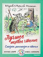 Лучшее первое чтение. Сказки, рассказы и стихи. В.Сутеев, Г.Остер, В.Бианки, А.Пушкин, С.Маршак