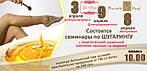 3 апреля в Днепропетровске, 8 апреля в Запорожье и 9 апреля в Днепродзержинске пройдут семинары на тему: «Шугаринг – сахарная SPA депиляция» от ТМ La Rossa