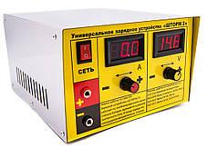 Импульсное зарядно-предпусковое устройство Шторм 2 Харьков