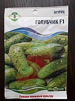 Семена огурцов Голубчик F1 3 гр
