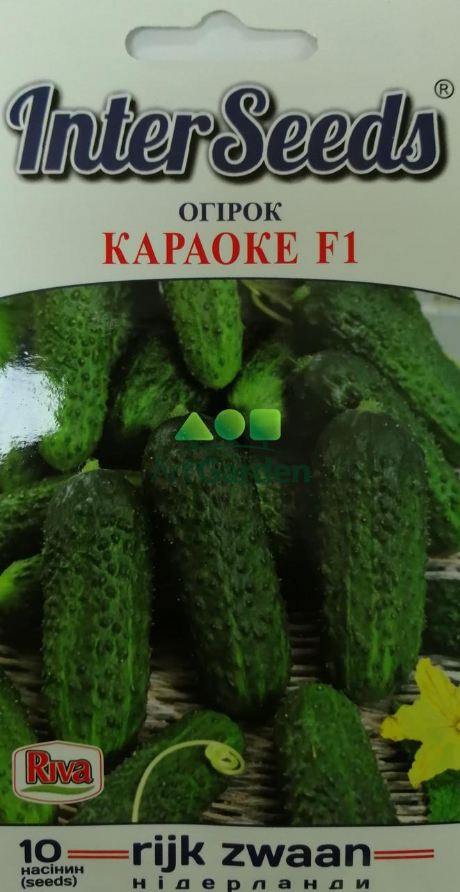 Огірок КАРАОКЕ F1 10 шт
