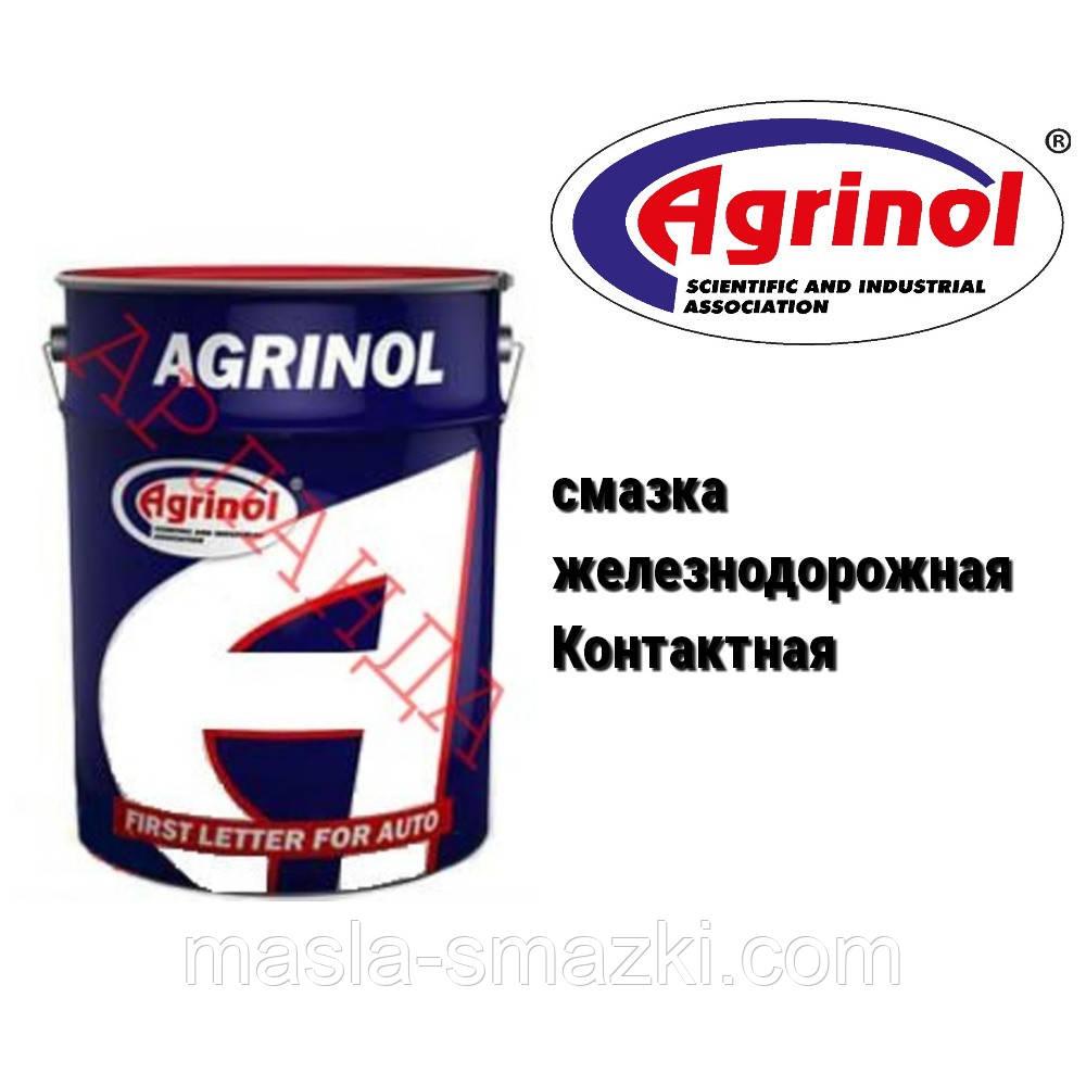Агринол смазка железнодорожная Контактная (18 кг)