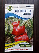 Семена перца Гогошары месный 0.3 гр