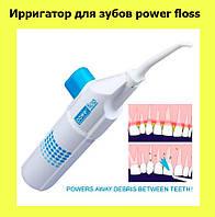 Ирригатор для зубов power floss (W-15)