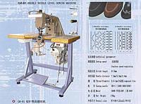 Машина для производства мокасин GR-81
