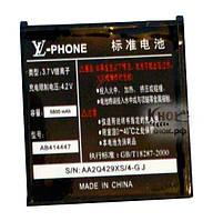Акумулятор для Китайских телефонов, фото 1