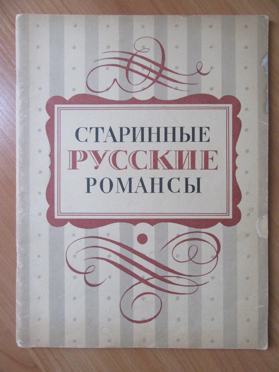 Старинные русские романсы в облегчённом переложении для фортепиано (с пением)