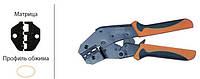 Пресс-клещи механические для обжима изолированных  наконечников и гильз MFS-03С
