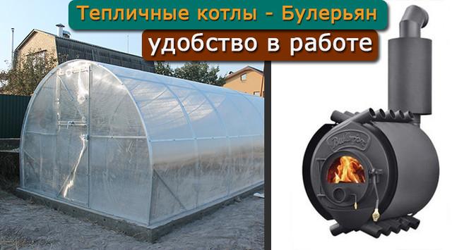 твердотопливное отопление для теплиц