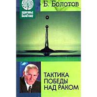 """Болотов Б. """"Тактика победы над раком"""""""