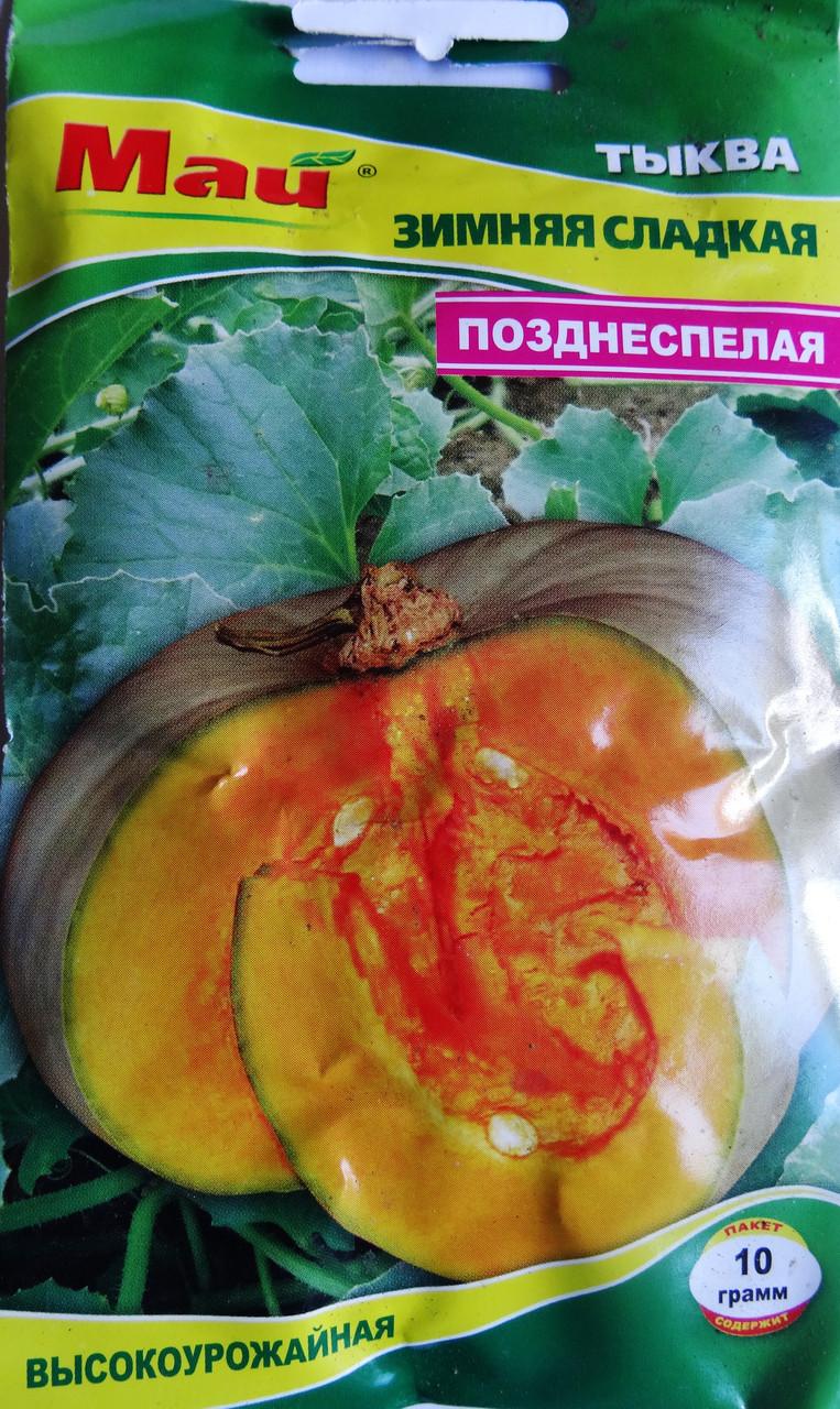 Семена Тыквы 10 гр. сорт Зимняя сладкая