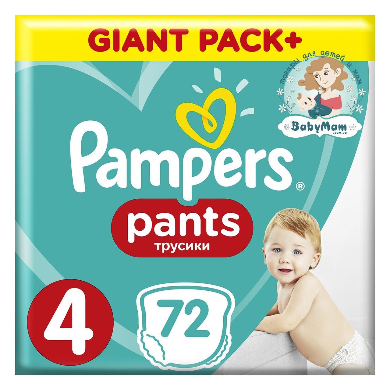 Подгузники-трусики Pampers Pants Размер 4 (Maxi) 8-14 кг, 72 подгузника