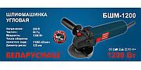Болгарка Беларусмаш 125/1200 под бош (Bosch) SVT