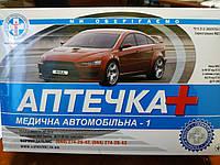 "Аптечка автомобилиста-1, ТМ ""ФАРММЕДАЛЬЯНАС"""