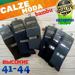 Мужские носки демисезонные бесшовные CALZE MODA Турция бамбук 41-44р высокие ассорти  НМД-051016