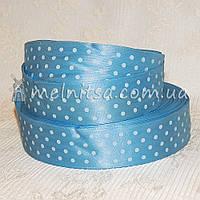 Атласная лента 2,5 см в горошек, голубой