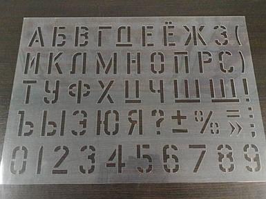 Трафарет с алфавитом и цифрами рус/укр. многоразовый А3 - 170 грн. (высота символа 40 мм)