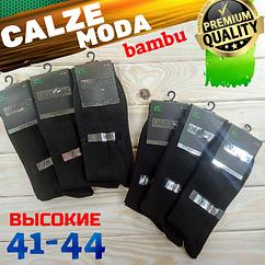 Носки демисезонные мужские бесшовные CALZE MODA Турция бамбук 41-44р высокие чёрные  НМД-051017