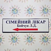 Табличка указатель Семейный врач