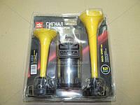 Сигнал дудка с компрессором 2шт желтый 165/215мм 12V