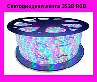 Светодиодная лента 3528 RGB!ОПТ