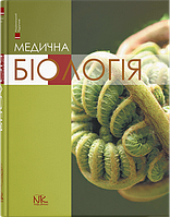 За ред. В.П. Пішака, Ю.І. Бажори Медична біологія. Підручник (3-е вид., перероб і доп.)