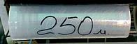 Плівка пакувальна, ширина 25 см, стрейч-плівка 250 метрів.