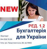 Обновления для Бухгалтерія 8 для України. Редакция 1.2.