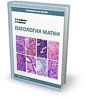 Кондриков Н.И. Патология матки. Руководство для врачей