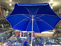 Зонт пляжный ТКАНЕВОЙ, торговый, для отдыха на природе 1,8 м., фото 1