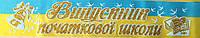 Випускник початкової школи - стрічка атласна ЖБ з глітером та обводкою (укр.мова)