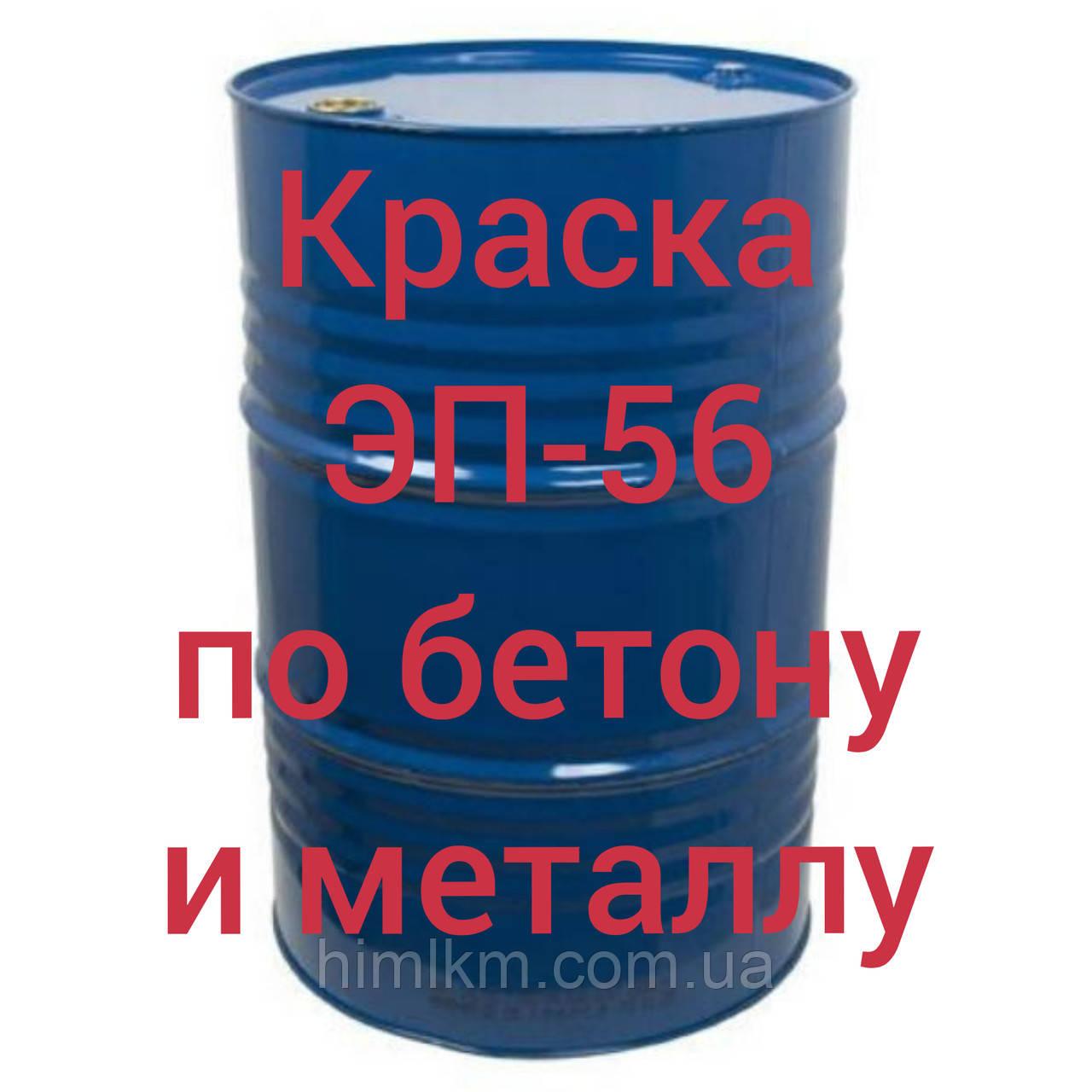 Эмаль ЭП-56 двухкомпонентная для окраски бетонных полов и металла, 50кг
