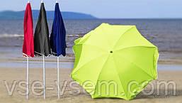 Зонт пляжный, торговый, для отдыха на природе 1,8 м.